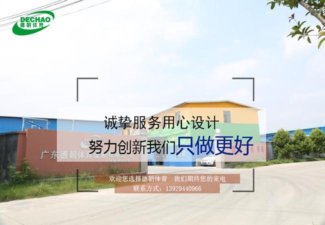 新国标复合型塑胶跑道