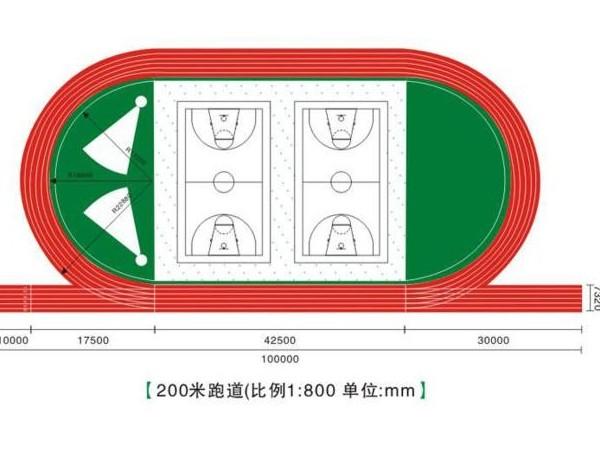 200米塑胶跑道