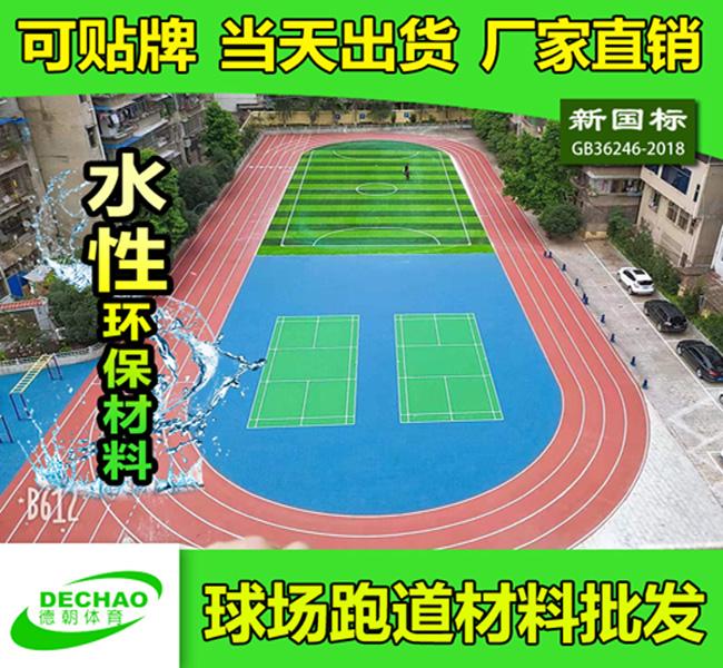 新国标混合型塑胶跑道材料