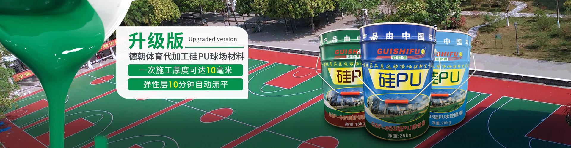 德朝-提供硅PU球场材料加工贴服务