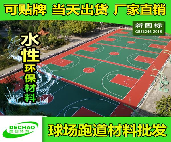 室外塑胶篮球场定制