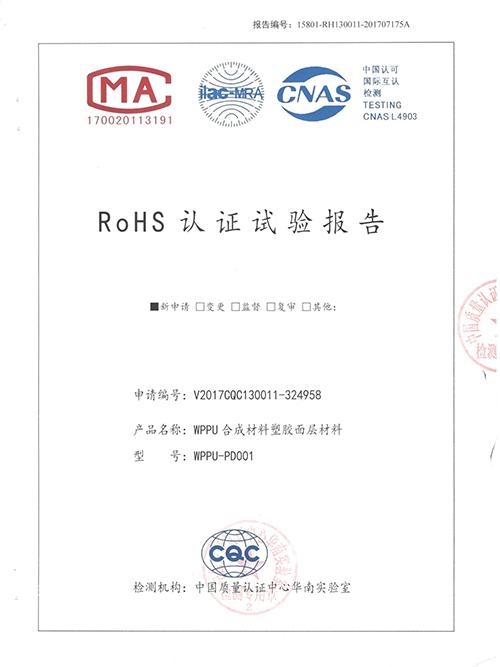 ROHS认证试验报告证书