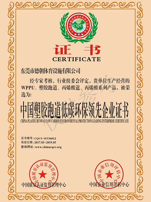 德朝-塑胶跑道低碳环保企业证书