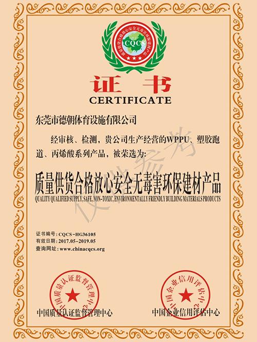 德朝-质量合格安全无害产品证书
