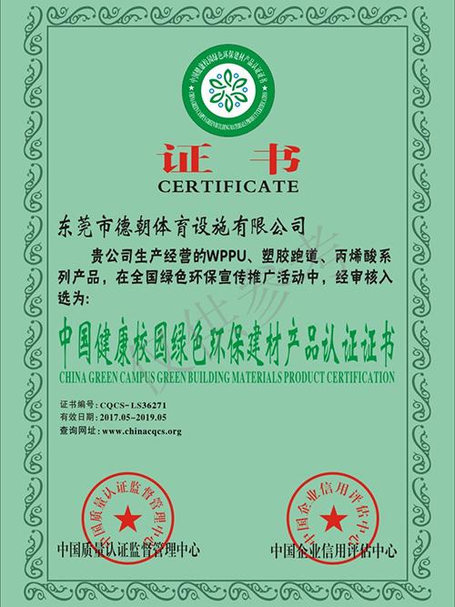 德朝-绿色环保产品认证证书