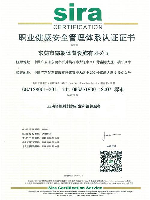 德朝-安全管理体系认证证书