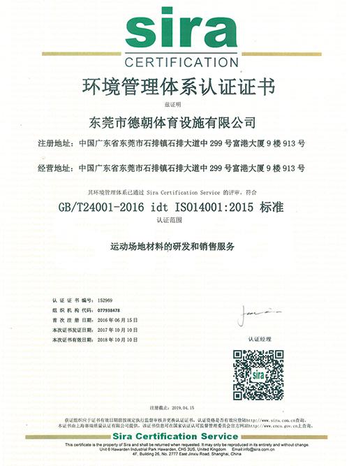 德朝-环境管理体系认证证书